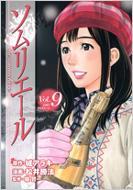 ソムリエール 9 ヤングジャンプ・コミックスBJ