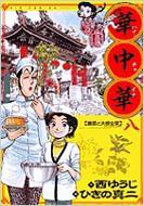 華中華 8 ビッグコミックス