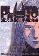 PLUTO 鉄腕アトム「地上最大のロボット」より 7 ビッグコミックス