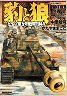 豹と狼 ドイツ軍5号戦車1944