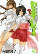 セキレイ 8 ヤングガンガンコミックス