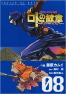 ロトの紋章〜紋章を継ぐ者達へ ドラゴンクエスト列伝08 ヤングガンガンコミックス