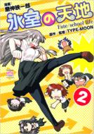氷室の天地 Fate/school life 2 IDコミックス/4コマKINGSぱれっとコミックス