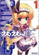えむえむっ! 1 MFコミックス アライブシリーズ