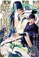 暁の闇 2 BLADE COMICS AVARUS