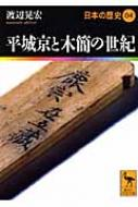 平城京と木簡の世紀 日本の歴史 04 講談社学術文庫