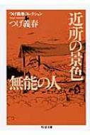 つげ義春コレクション 近所の景色/無能の人 ちくま文庫