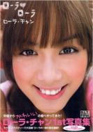 ローラ・ローラ ローラ・チャン写真集 TOKYO NEWS MOOK