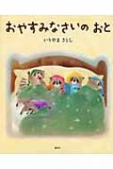 おやすみなさいのおと 講談社の創作絵本