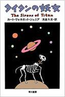タイタンの妖女 ハヤカワ文庫SF