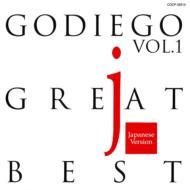 ゴダイゴ・グレイト・ベスト1 〜日本語バージョン〜