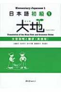 日本語初級 文型説明と翻訳 英語版 1 大地