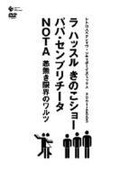 レトロスペクティヴ・シティボーイズミックス 2001-2003 ラ ハッスル きのこショー パパ・センプリチータ NOTA 恙無き限界のワルツ