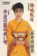 頸城松坂 / 丹波の国の祝い唄