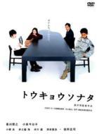 Movie/トウキョウソナタ