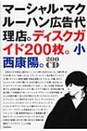 200CD 小西康陽/マーシャル・マクルーハン広告代理店