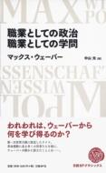職業としての政治/職業としての学問 日経BPクラシックス