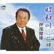 昭和川/花絆