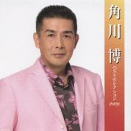 角川博 ベストセレクション2009