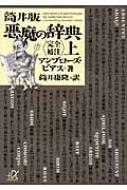 筒井版 悪魔の辞典 完全補注 上 講談社プラスアルファ文庫