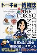 トーキョー博物誌 東京動物観察帳 1 産経コミック