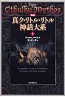 新編 真ク・リトル・リトル神話大系 6