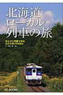 北海道ローカル列車の旅 のんびり列車で巡る北の大地2500KM MG BOOKS