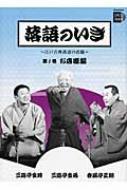 落語のいき 江戸古典落語の真髄 第1巻 お店噺編 小学館DVD BOOK