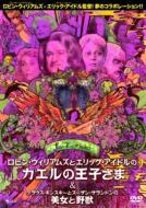 フェアリーテール・シアター::ロビン・ウィリアムズとエリック・アイドルのカエルの王子さま C/W クラウス・キンスキーとスーザン・サランドンの美女と野獣