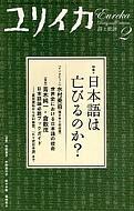 日本語は亡びるのか? ユリイカ詩と批評