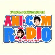 ANI-COM RADIO〜フジワラでいいカナ: 藤原啓治 & 阿澄佳奈