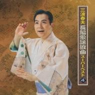 三波春夫 長編歌謡浪曲 スーパーベスト4