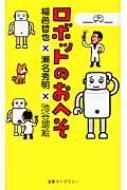 ロボットのおへそ 丸善ライブラリー