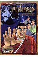 西南戦争 歴史を変えた日本の戦い コミック版日本の歴史