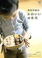飛田和緒のかわいいお弁当 おいしい本は小学館