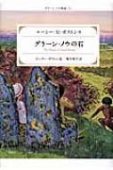 グリーン・ノウの石 グリーン・ノウ物語 6