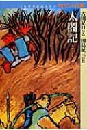 太閤記 これだけは読みたいわたしの古典