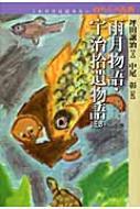 雨月物語・宇治拾遺物語ほか これだけは読みたいわたしの古典