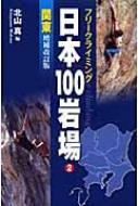 フリークライミング日本100岩場 2 関東