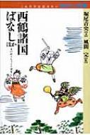 西鶴諸国ばなしほか これだけは読みたいわたしの古典