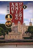 図説 ロンドン塔と英国王室の九百年