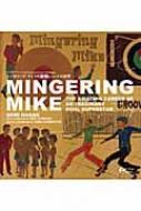 ミンガリング・マイクの妄想レコードの世界 アウトサイダーソウルアート