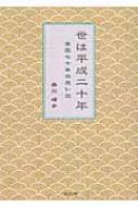 HMV&BOOKS online森川峰子/世は平成二十年 女医七十年の思い出