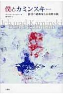 僕とカミンスキー 盲目の老画家との奇妙な旅