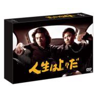 人生は上々だ DVD-BOX