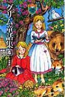 完訳グリム童話集 4 小学館ファンタジー文庫