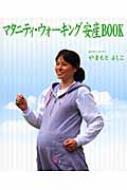 ローチケHMV山本佳子/マタニティ・ウォ-キング安産book