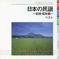 <斎太郎節>はこちらのCDに収録されています