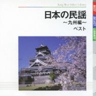 日本の民謡: 九州編