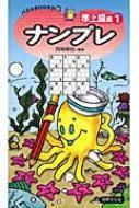 HMV&BOOKS online西尾徹也/ナンプレ準上級編 1